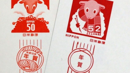 japan new year stamp